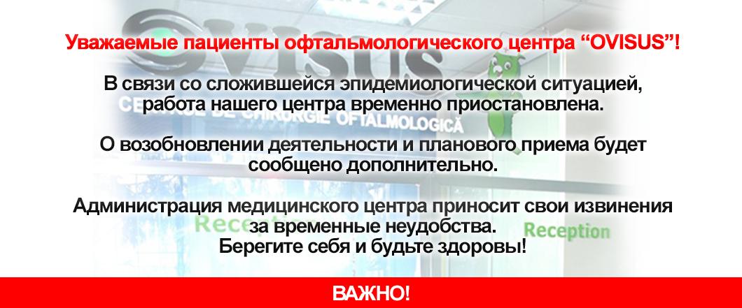 ovisus-atention-ru1